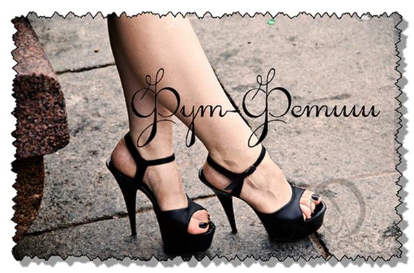 Фетишь женской обуви