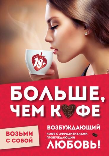 Почувствуйте этот запах свежесваренного кофе    </div>   </div>  <div class=